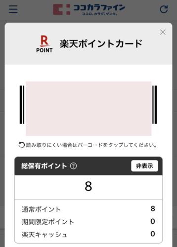 ココカラファインアプリ内の楽天ポイントカード
