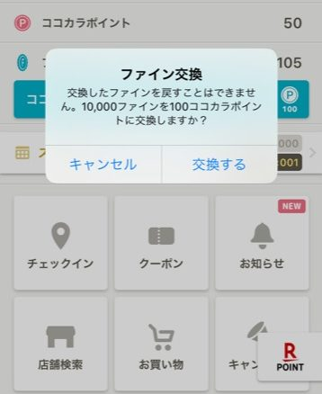 ココカラファインのアプリ
