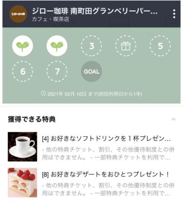 ジロー珈琲LINEショップカード