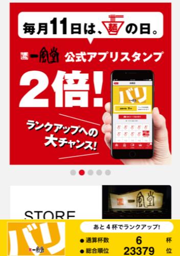 一風堂・公式アプリ
