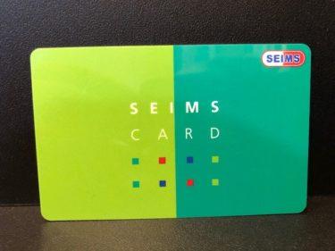 セイムス ポイントカード