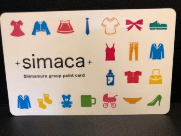 シマカポイントカード