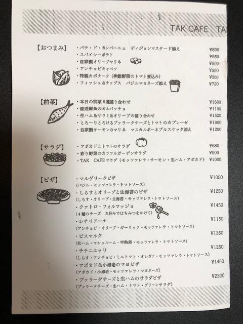 タクカフェ テイクアウトメニュー1