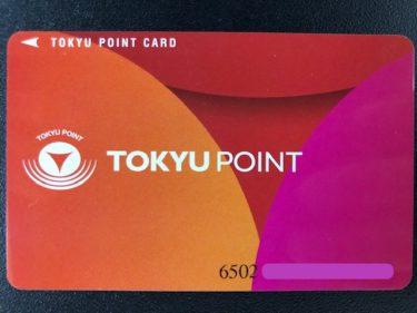 東急ポイントカード
