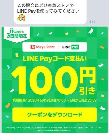 東急ストア・LINE100円クーポン