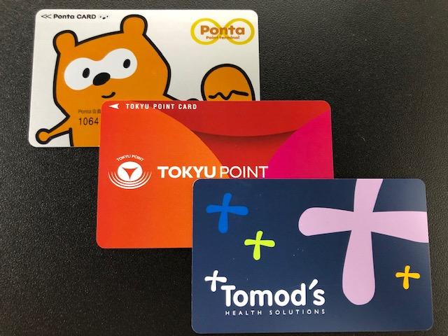 ポイントカード3種類