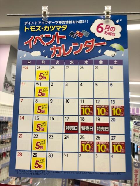 ポイント カレンダー トモズ