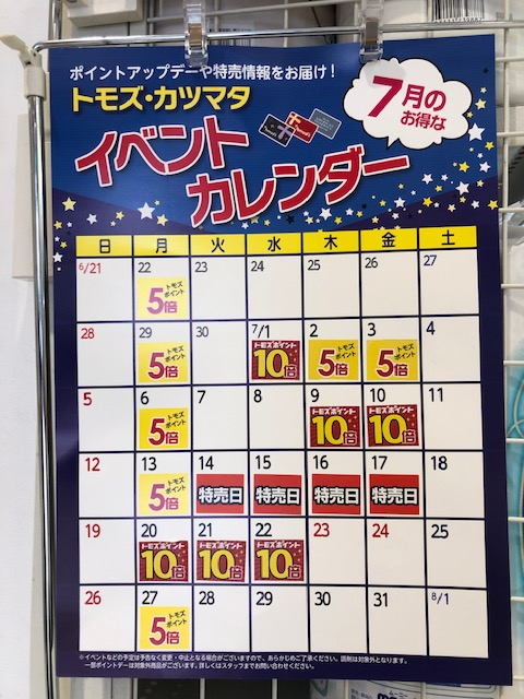 トモズ イベントカレンダー7月
