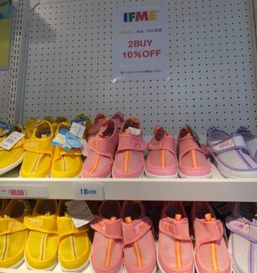 MERRELL-FILA-IFME・セール(夏)