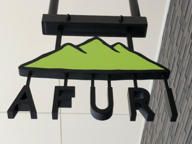 アフリ・ロゴ