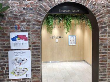 グランベリーパーク・ボタニカルトイレ・入口