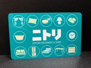 ニトリのメンバーズカード