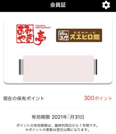 スエヒロ館・あみやき亭公式アプリ