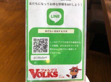 フォルクス・LINEアプリ