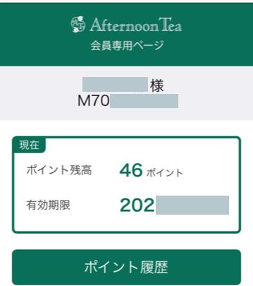 アフタヌーンティー・アプリ会員カード