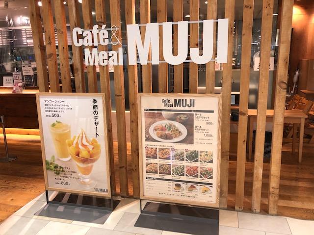 MUJIカフェ・入口風景