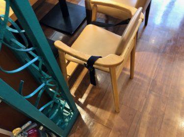 カプリチョーザ・子供椅子