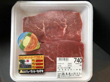 生鮮市場・オオクボのお肉