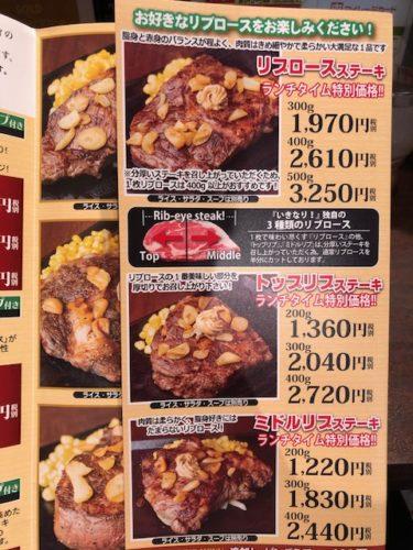 いきなりステーキ・メニュー4