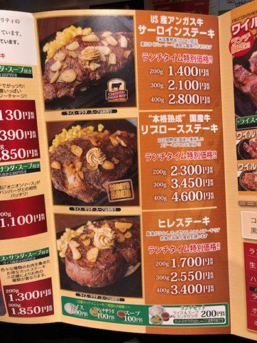 いきなりステーキ・メニュー2