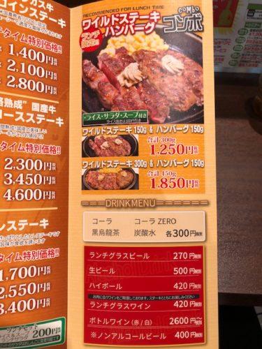 いきなりステーキ・メニュー3