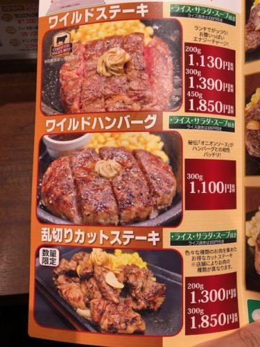 いきなりステーキ・メニュー1