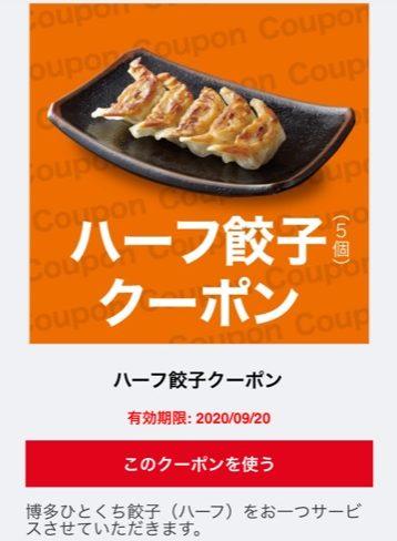 一風堂・クーポン(餃子)