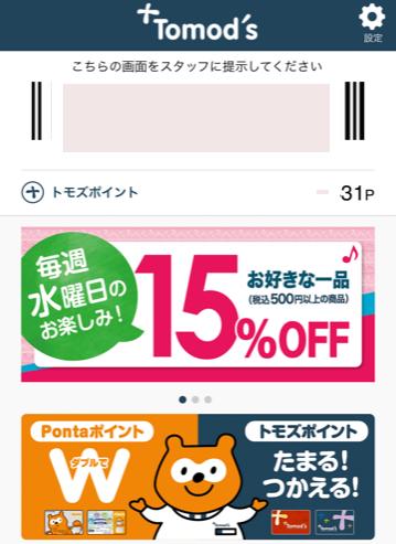 トモズ・アプリ