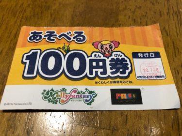 わいわいぱーく・100円券(モーリー)