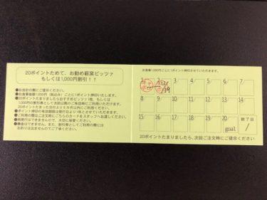 キャボロカフェ・ポイントカード