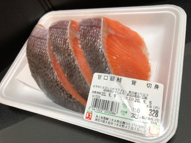 生鮮市場・甘口銀鮭(切身)