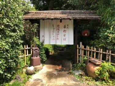 九つ井・入口(駐車場から)