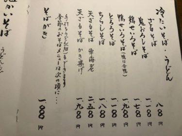 九つ井・そばメニュー