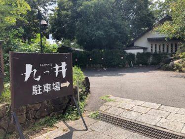 九つ井・外観風景
