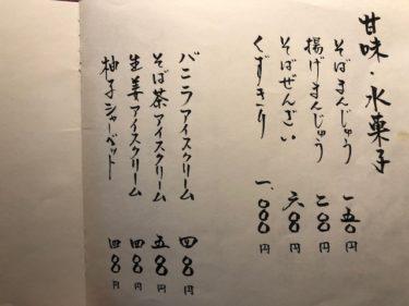 九つ井・デザートメニュー