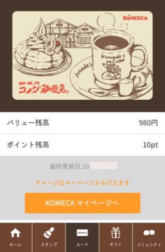 コメダ・アプリ