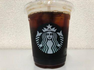 スターバックス・アイスコーヒー