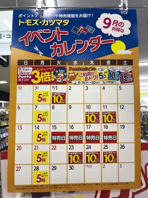 トモズ イベントカレンダー9月
