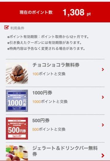 ブロンコビリークーポンアプリ4