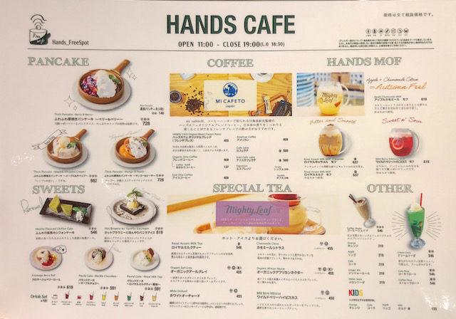 ハンズカフェ・ドリンクとデザートのメニュー