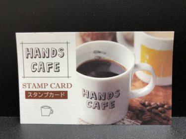 ハンズカフェ・スタンプカード(表)