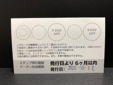ハンズカフェ・スタンプカード(裏)