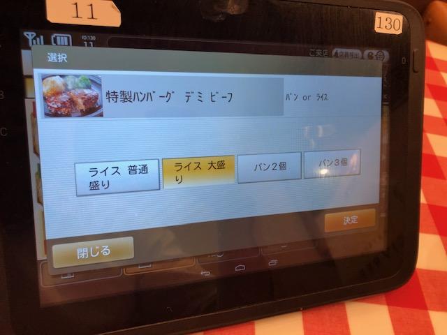 神田グリル・タッチパネル