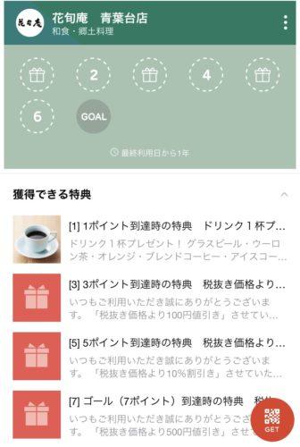 花旬庵・LINEショップカード