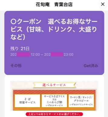 花旬庵・LINE特典