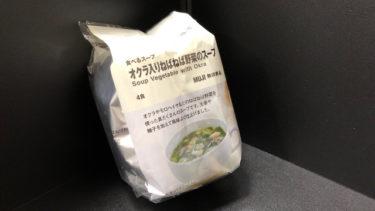 無印良品・食べるスープ(オクラ入りねばねば野菜)