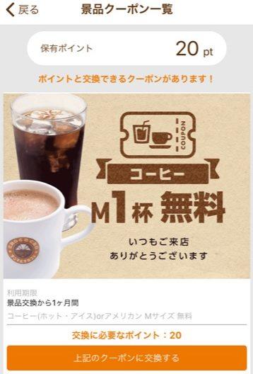 サンマルクカフェ・アプリポイント