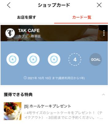 TAKCAFE・ショップカード