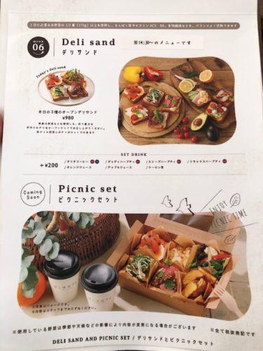 タニタカフェ・デリサンドメニュー