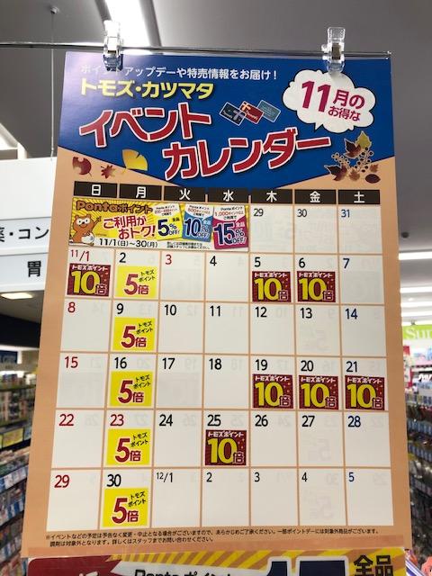 トモズ イベントカレンダー11月